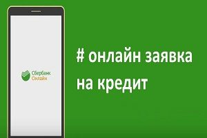 Сбербанк россии заявка на кредит онлайн общая онлайн заявка на потребительский кредит