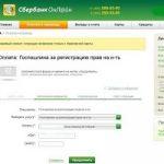 Как оплатить штраф ГИБДД в Сбербанк Онлайн