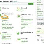Оплата услуг ЖКХ через Сбербанк Онлайн