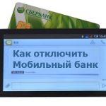 Подключение и отключение мобильного банка в Сбербанк Онлайн