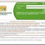 Сбербанк Бизнес Онлайн — вход