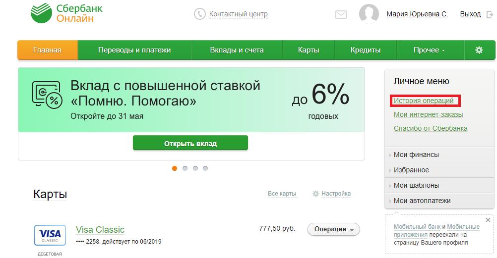 Как можно вернуть деньги через Сбербанк онлайн