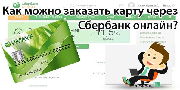Как можно заказать карту через Сбербанк онлайн