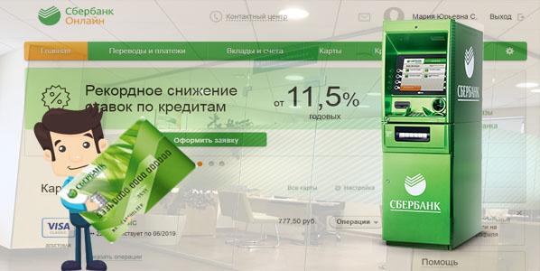 Как можно заказать карту через Сбербанк онлайн?