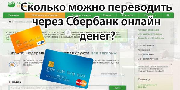 Сколько можно переводить через Сбербанк онлайн денег?