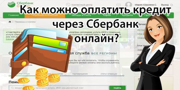 Как можно оплатить кредит через Сбербанк онлайн?