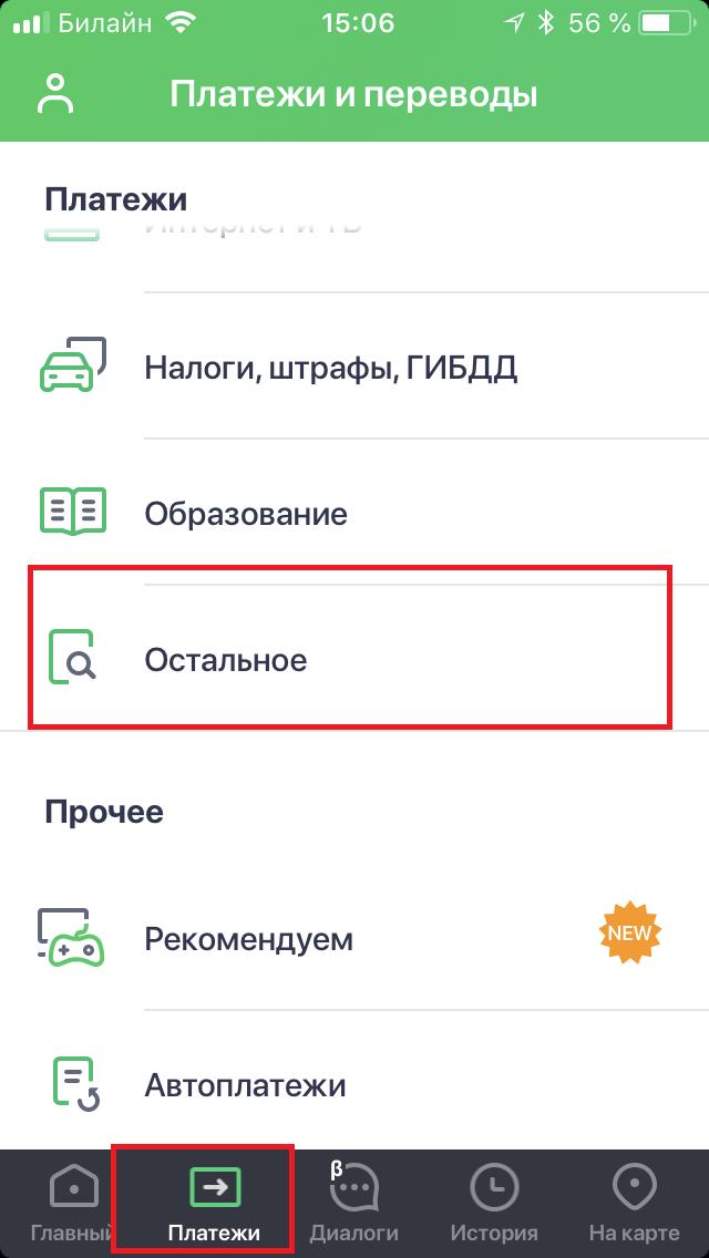 Пополнение карты тройка через мобильное приложение