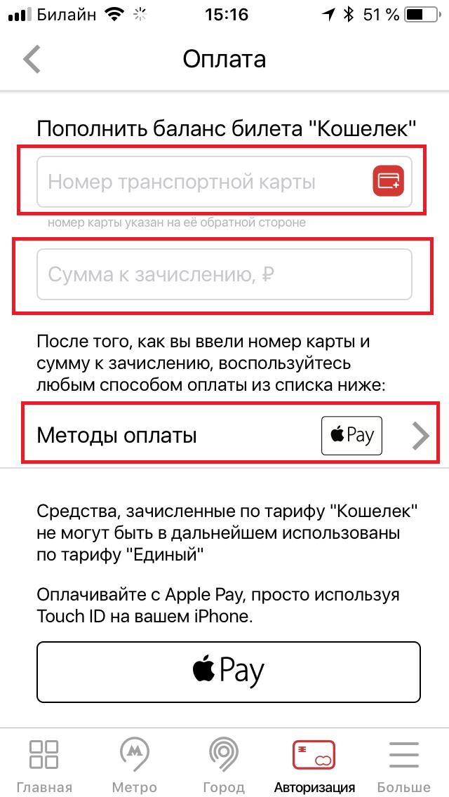 Пополнение карты тройка через приложение на телефоне Метро
