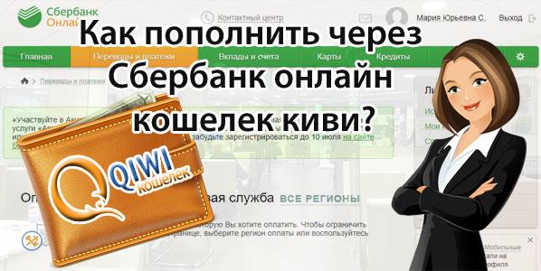 Как можно пополнить через Cбербанк онлайн кошелек киви
