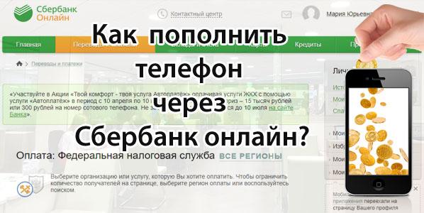 Как пополнить телефон через Сбербанк онлайн?
