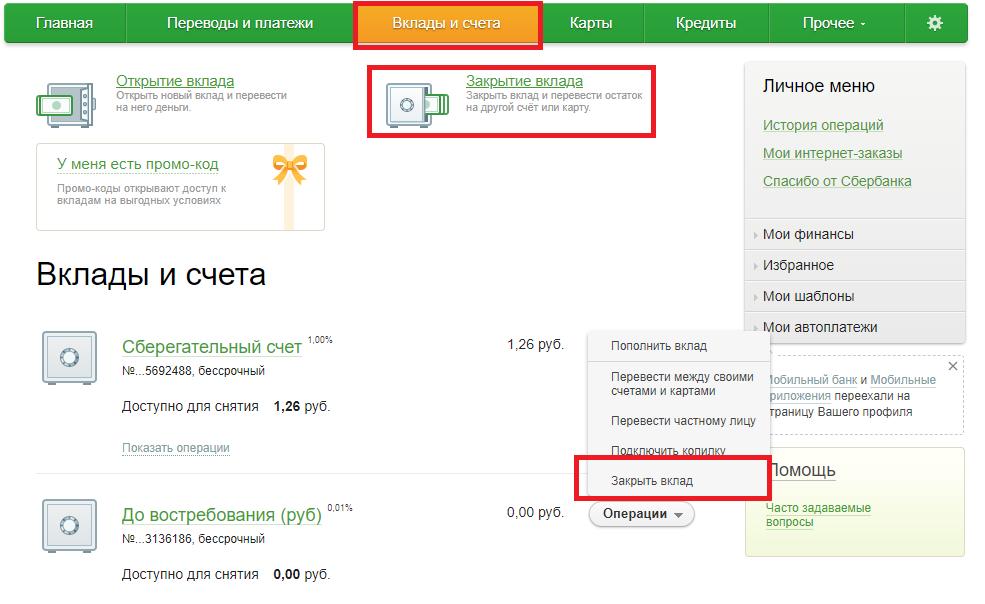 Как можно закрыть вклад через Сбербанк онлайн