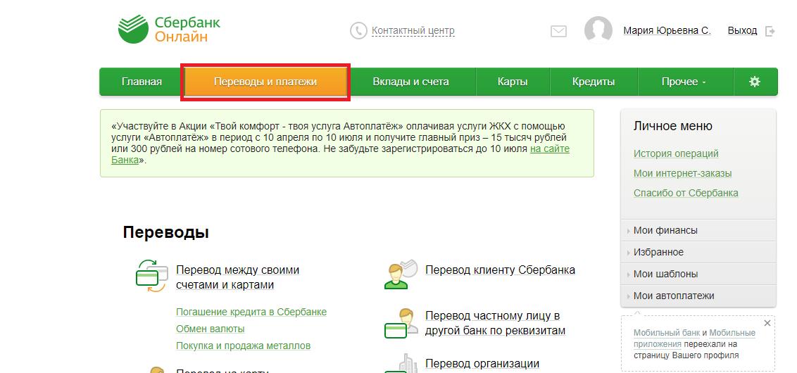 Как пополнить Яндекс.Деньги с помощью Сбербанка-онлайн
