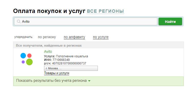 Особенности пополнения кошельков на Avito с помощью Сбербанка-онлайн