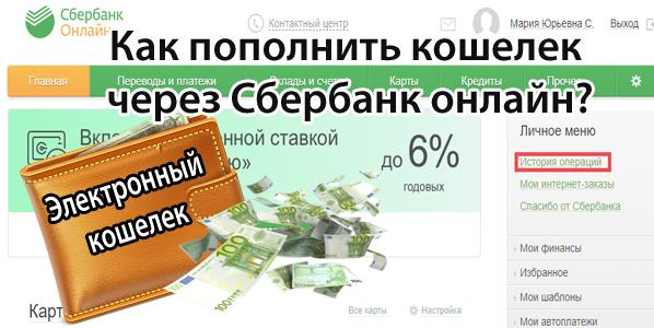 Как пополнить кошелек через Сбербанк онлайн?