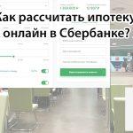 Как рассчитать ипотеку онлайн в Cбербанке?