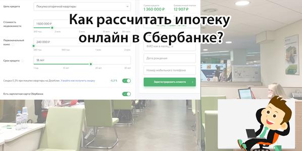 Как рассчитать ипотеку онлайн в Cбербанке